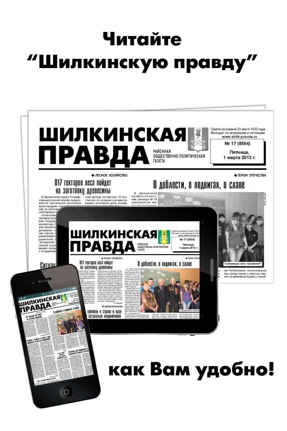 Реклама ШП