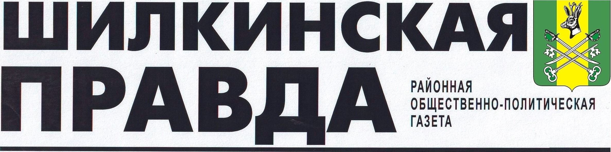 """МАУ """"Редакция газеты """"Шилкинская правда"""""""