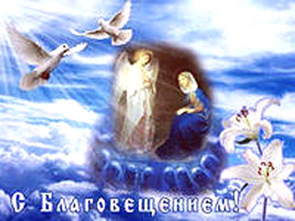 № 27 Благовещение Пресвятой Богородицы