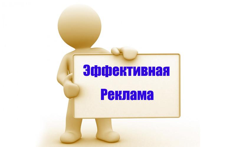 рекламы для сайт картинок бесплатных