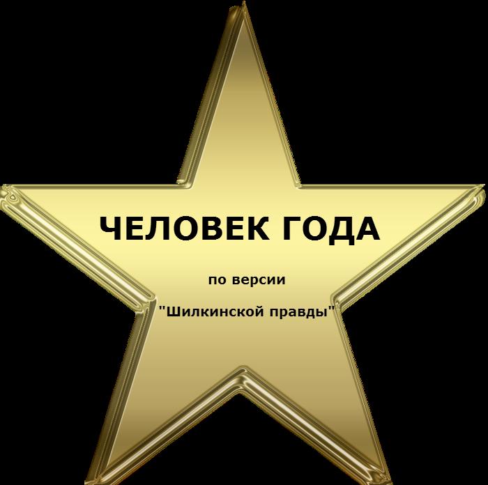 Положение о ежегодном конкурсе «Человек года» газеты «Шилкинская правда»