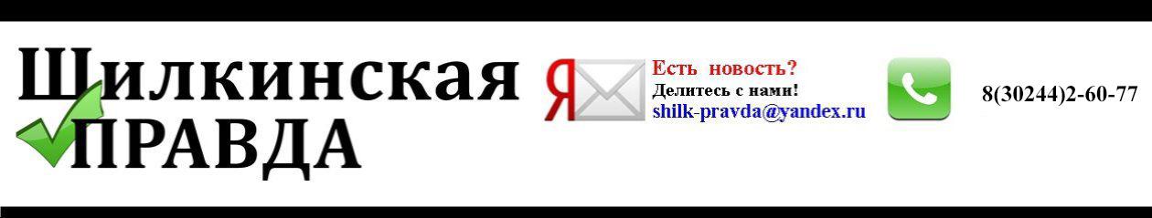 Шилкинская правда